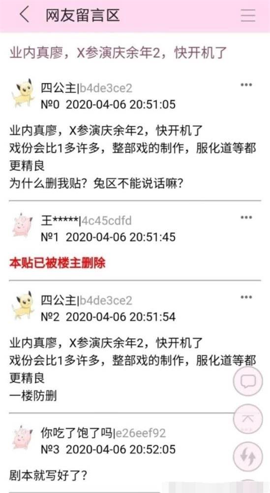"""Sau khi gây sốt với cảnh hôn Dương Tử, Tiêu Chiến xác nhận đóng """"Khánh Dư Niên 2"""" khiến netizen nổi giận?  - Ảnh 5."""