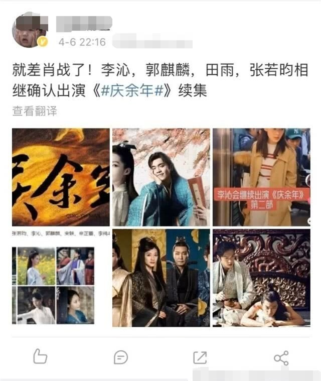 """Sau khi gây sốt với cảnh hôn Dương Tử, Tiêu Chiến xác nhận đóng """"Khánh Dư Niên 2"""" khiến netizen nổi giận?  - Ảnh 6."""