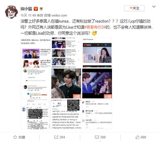 Thái Từ Khôn bị tố lợi dụng Lisa để lấn sân ra quốc tế, được nhạc sĩ của BLACKPINK viết bài hát mới - Ảnh 2.
