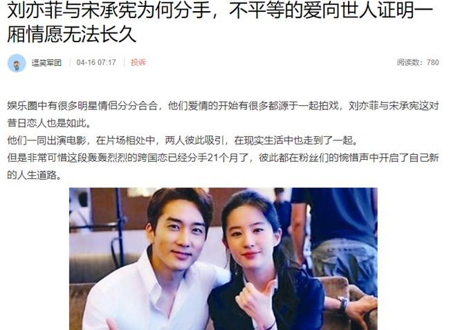 Lý do khiến Lưu Diệc Phi kết thúc mối tình cùng Song Seung Hun, hóa ra nguyên nhân chủ yếu là từ đằng trai? - Ảnh 1.