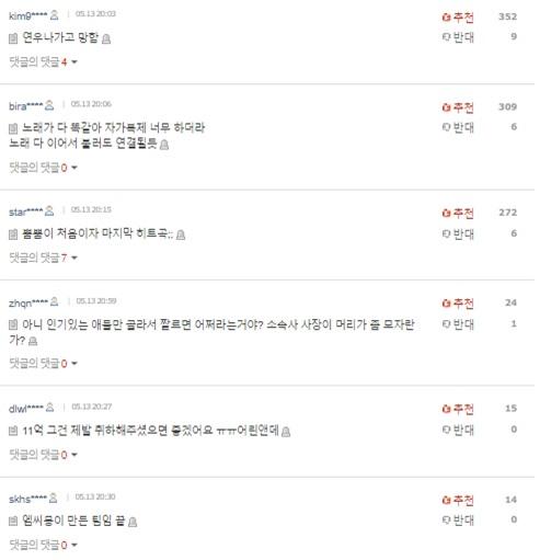 Thành viên MOMOLAND từng tố Nancy và các thành viên gian lận, giả tạo chính thức bị xóa sổ khỏi nhóm, netizen mỉa mai chê cười - Ảnh 8.