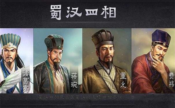 Nếu không có 4 nhân vật này, Thục Hán đã nhanh chóng bị xóa sổ khỏi vũ đài lịch sử sau khi Gia Cát Lượng qua đời - Ảnh 3.