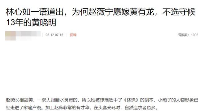 Nguyên nhân khiến Triệu Vy quyết định chọn Huỳnh Hữu Long thay vì Huỳnh Hiểu Minh, hóa ra lại chẳng phải vì tiền tài địa vị? - Ảnh 1.