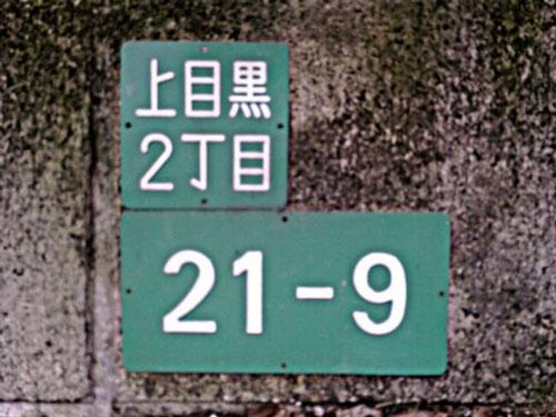 """Tại Nhật Bản, số khu nhà được sử dụng để đặt tên cho đường phố. Đó là lý do tại sao bạn thường nghe thấy những câu nói như """"Tôi làm việc tại tòa nhà số 6"""" hay """"Tôi sống tại khu 3"""". Cách đặt tên này nghe có vẻ phức tạp ban đầu, nhưng nếu có bản đồ, bạn có thể dễ dàng tìm thấy tòa nhà bạn cần trong vài giây."""