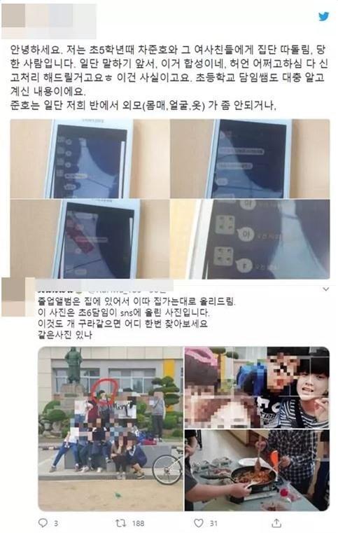 Cha Jun Ho (X1) bị tố bắt nạt, bạo lực học đường: Hình tượng ngây thơ trong sáng là giả? - Ảnh 5