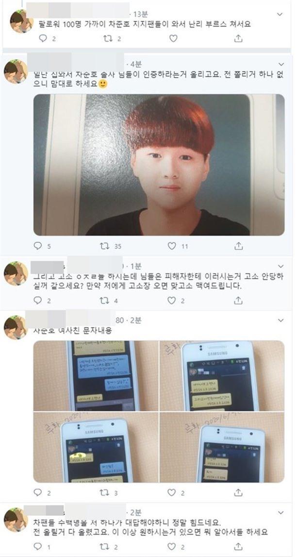 Cha Jun Ho (X1) bị tố bắt nạt, bạo lực học đường: Hình tượng ngây thơ trong sáng là giả? - Ảnh 6