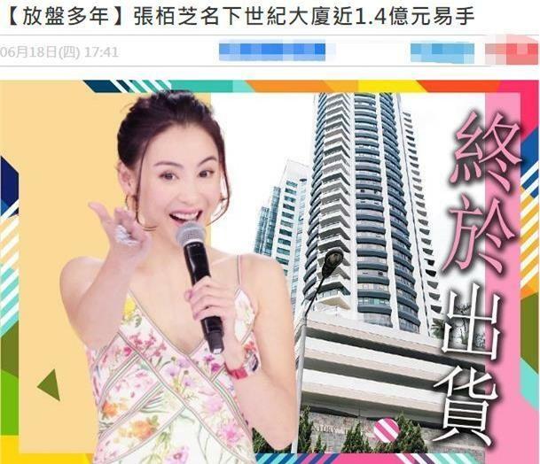 Trương Bá Chi đã bán thành công căn hộ của mình.