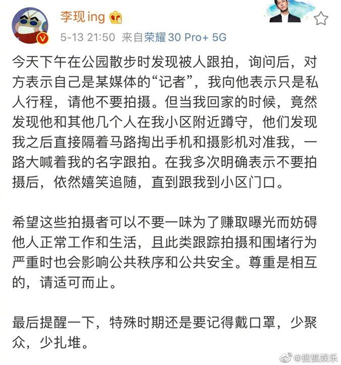Lý Hiện từng phàn nàn về việc bị paparazzi theo đuôi trên Weibo 3 tháng trước nhưng không hiệu quả.