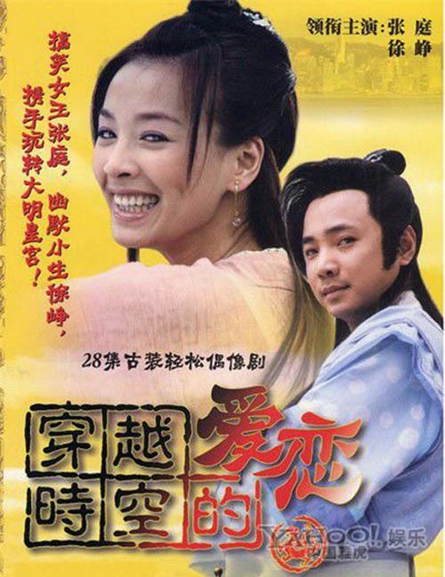 Những bộ phim xuyên không 'để đời' của màn ảnh Hoa Ngữ - Ảnh 3