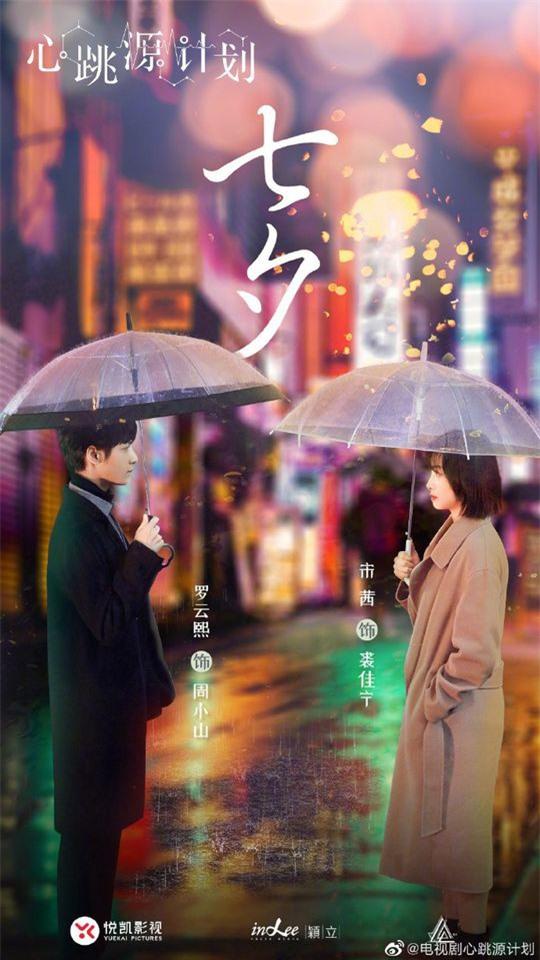Hàng loạt dự án phim tung ảnh ngọt ngào chiều fan ngày Thất tịch - Ảnh 2.