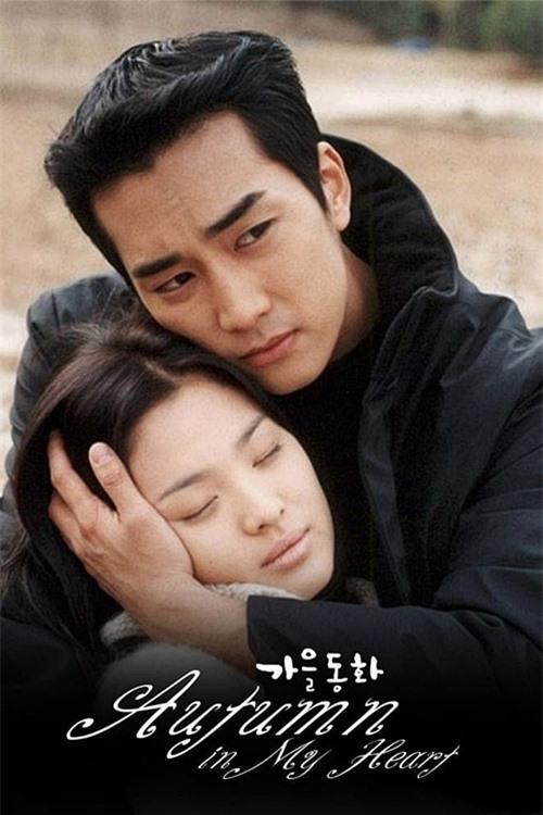 Chuyện tình trong phim éo le bởi hai người mang danh nghĩa anh em, lại đã có người yêu và sau này thêm u buồn vì Eun Suh mắc bệnh máu trắng.