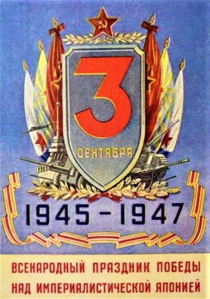 3/9/1945 - ngày Liên Xô chiến thắng Đế quốc Nhật Bản, ngày kết thúc Thế chiến II; Nguồn: topwar.ru