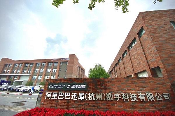 Tập đoàn Alibaba đã hé lộ mô hình sản xuất mới lần đầu tiên xuất hiện với Nhà máy kỹ thuật số Xunxi.