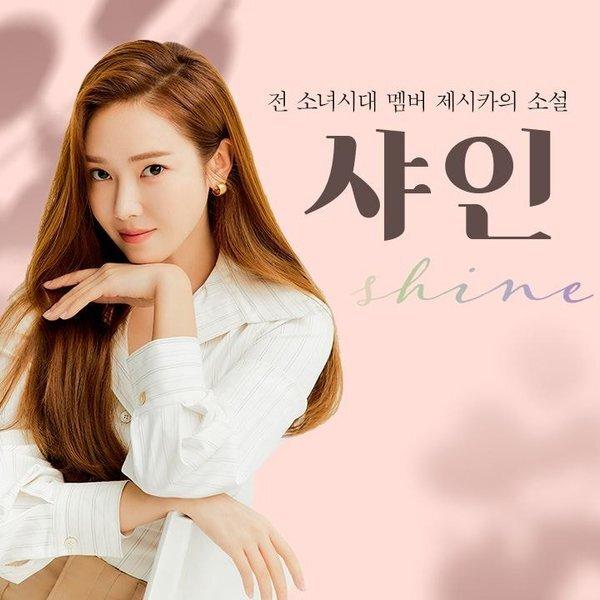 Jessica sắp phát hành cuốn tiểu thuyết đầu tay mang tên Shine.