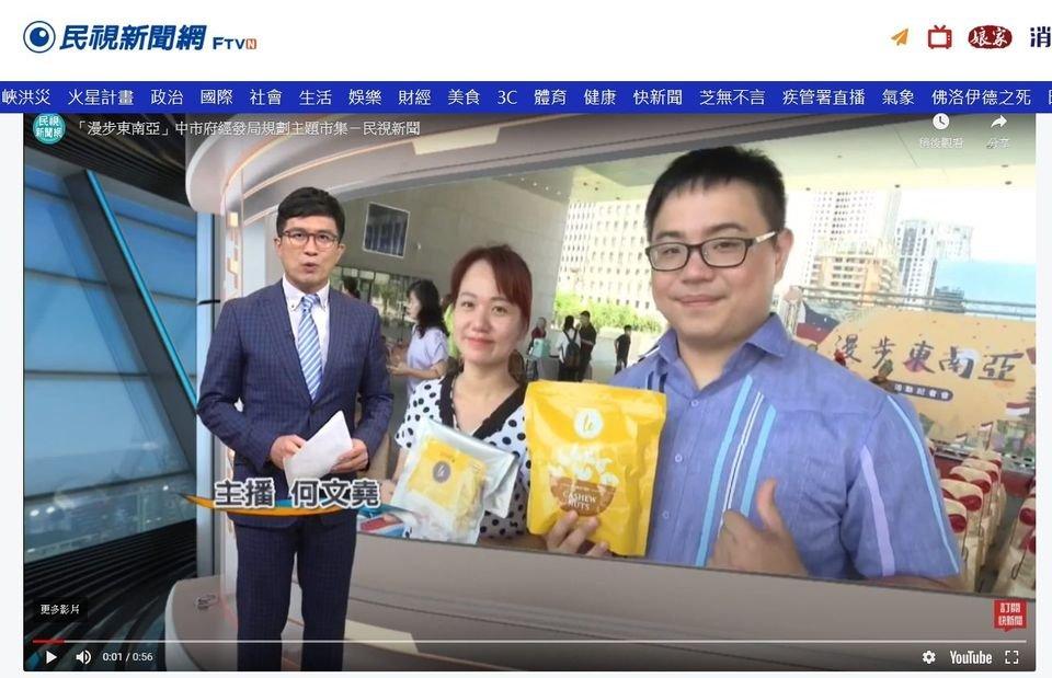 Sản phẩm của Hạt điều nhà Lê từng được Đài truyền hình Đài Loan (Trung Quốc) đưa tin