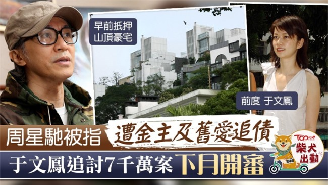 Châu Tinh Trì và tình cũ Vu Văn Phượng lôi nhau ra tòa vì tiền.