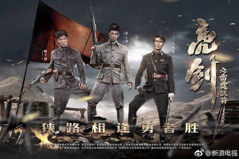 Poster phim Lôi đình chiến tướng.