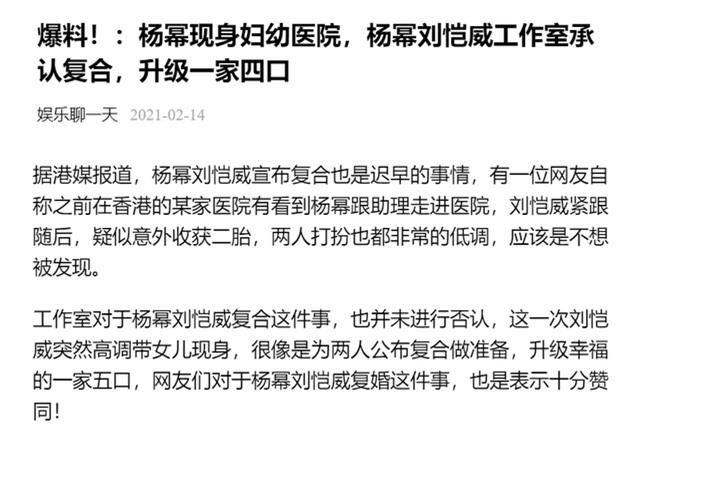 Dương Mịch được cho là đã xuất hiện tại một bệnh viện dành cho bà mẹ và trẻ em ở Hong Kong, cô cũng vướng tin đồn mang thai lần 2 với Lưu Khải Uy.