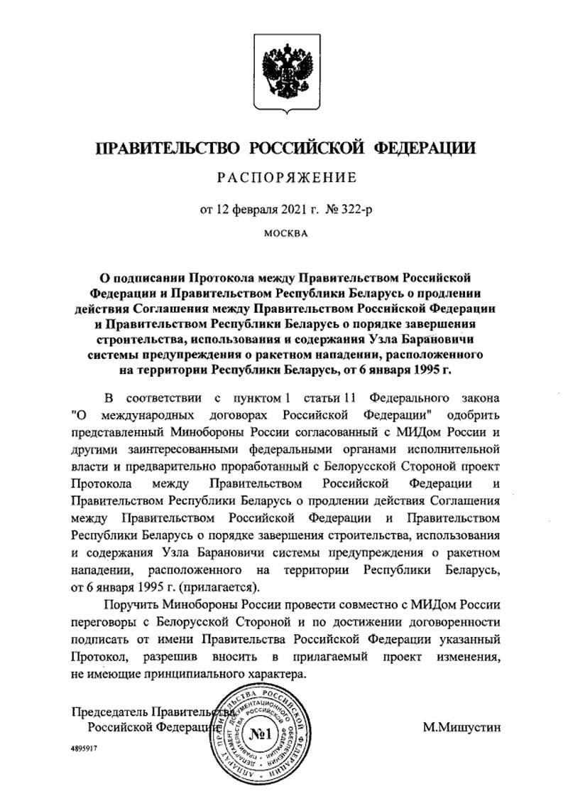 Minsk từ chối cho Moscow thuê hai căn cứ quân sự ở Belarus