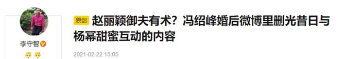 Để giữ gìn hôn nhân cùng Triệu Lệ Dĩnh, Phùng Thiệu Phong đã thẳng tay làm điều này với Dương Mịch? - Ảnh 1.
