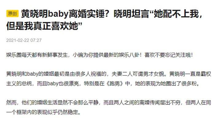 Huỳnh Hiểu Minh gây sốc khi từng nói về Angelababy: