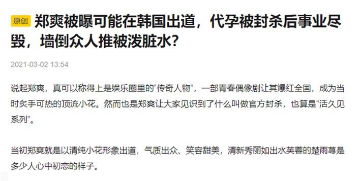 Bị phong sát ở Trung Quốc, Trịnh Sảng chuyển sang hoạt động ở showbiz Hàn? - Ảnh 1.