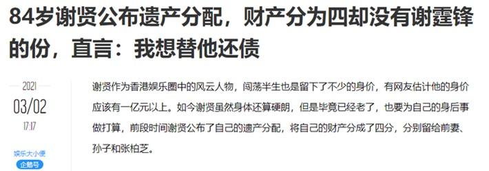 Trương Bá Chi được nhận gần hết tài sản của cha Tạ Đình Phong, trong khi tài tử lại hoàn toàn trắng tay? - Ảnh 1.