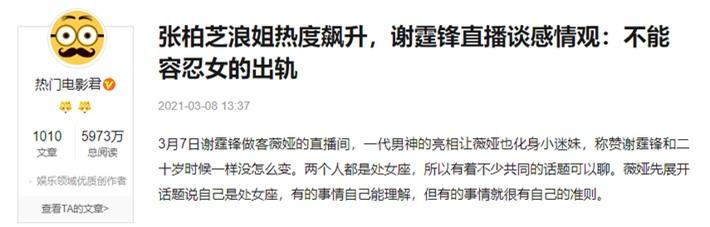 Tạ Đình Phong chính thức lộ diện sau tin đồn chia tay Vương Phi, bất ngờ ẩn ý về chuyện phụ nữ ngoại tình? - Ảnh 1.