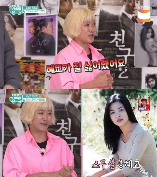 Thâm cung bí sử của Song Hye Kyo giờ mới bị bóc trần: Nhan sắc khác xa, quan hệ thân mật với tài tử này suốt 20 năm - Ảnh 2.