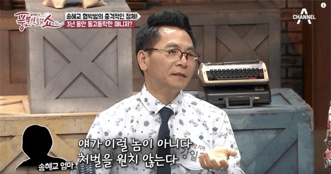 Ít ai biết Song Hye Kyo từng bị tống tiền 5,4 tỷ và dọa tạt axit, danh tính thủ phạm cuối cùng khiến nữ diễn viên sốc nặng - Ảnh 4.