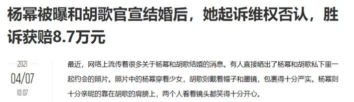 Hồ Ca và Dương Mịch lộ thông tin đăng ký kết hôn, đằng gái chính thức có động thái - Ảnh 1.