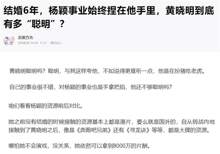 Bài viết phân tích về cuộc hôn nhân của Huỳnh Hiểu Minh - Angelababy trên trang Baijiahao.