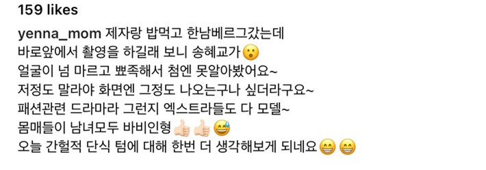 """Song Hye Kyo bất ngờ để lộ nhan sắc thật qua ảnh chụp vội của người qua đường, liệu còn xứng với danh xưng """"tường thành"""