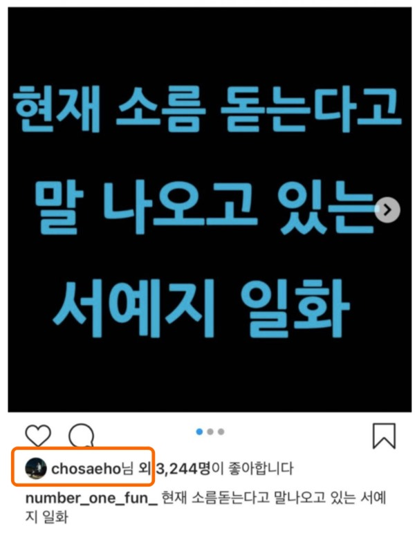 Sao Hàn đình đám đầu tiên thả tim bài đăng bóc trần Seo Ye Ji, rộ nghi vấn người trong ngành biết rõ con người của điên nữ - Ảnh 3.
