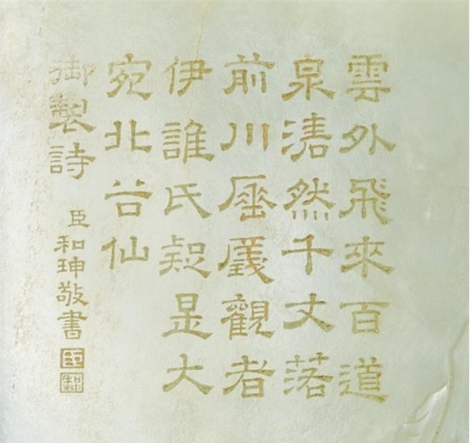 Báu vật Hòa Thân dâng tặng Càn Long vừa được đấu giá: Hé lộ lý do vua Thanh trọng dụng đệ nhất tham quan - Ảnh 3.