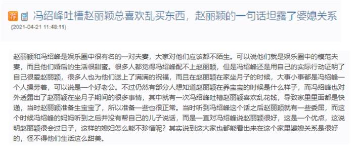 Triệu Lệ Dĩnh bị Phùng Thiệu Phong chê tiêu tiền quá tùy hứng, nhưng lời mẹ chồng cô nói mới là điều đáng chú ý - Ảnh 1.