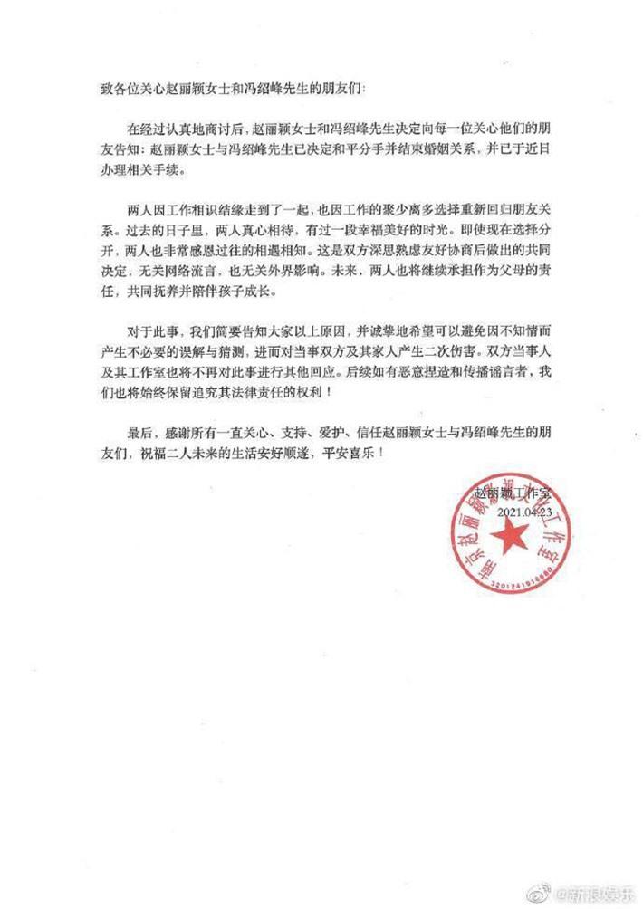 NÓNG: Triệu Lệ Dĩnh và Phùng Thiệu Phong chính thức ly hôn  - Ảnh 2.
