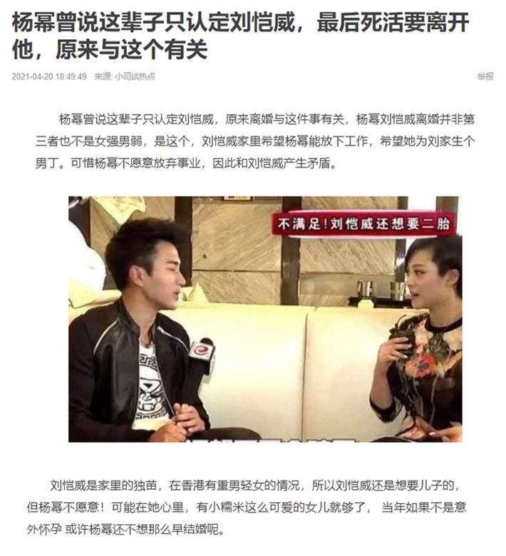 Dương Mịch và Lưu Khải Uy ly hôn vì vấn đề sinh con nối dõi?
