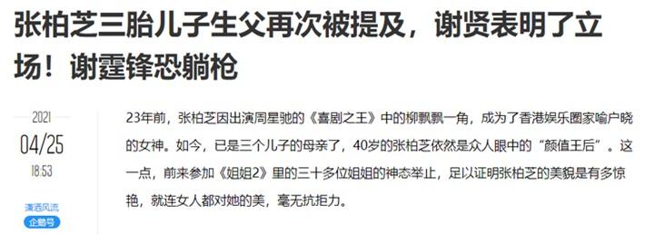 Bố Tạ Đình Phong tiếp tục gây chú ý khi nói về cậu con trai thứ 3 của Trương Bá Chi? - Ảnh 2.