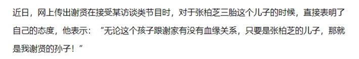 Bố Tạ Đình Phong tiếp tục gây chú ý khi nói về cậu con trai thứ 3 của Trương Bá Chi? - Ảnh 3.