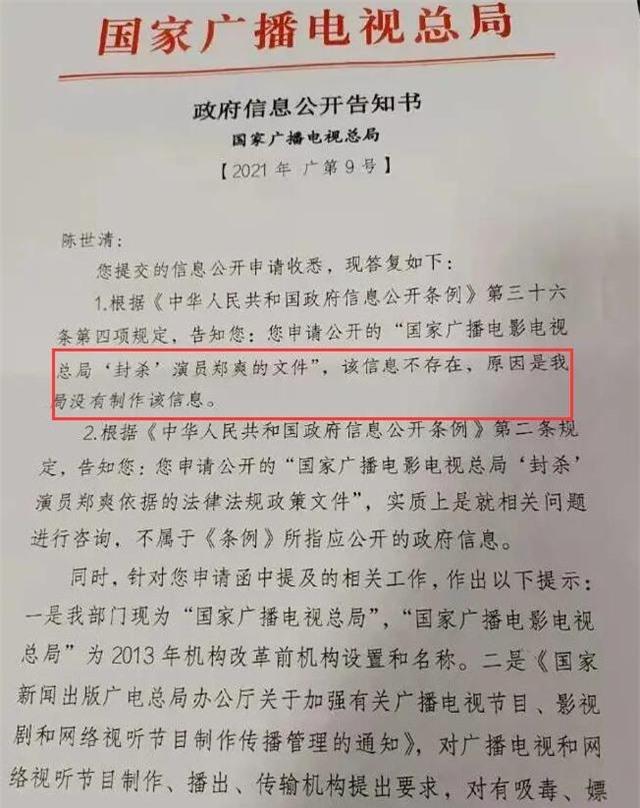 Đã có kết quả vụ Trịnh Sảng - Trương Hằng giành quyền nuôi con, Quảng Điện không hề phong sát nữ diễn viên? - Ảnh 5.