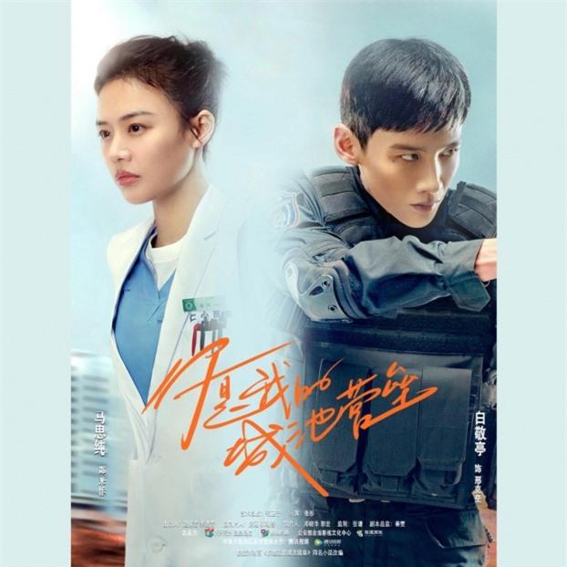 4 phim ngôn tình Trung Quốc hay nhất đầu năm 2021, mọt phim Hoa ngữ không thể bỏ qua 2