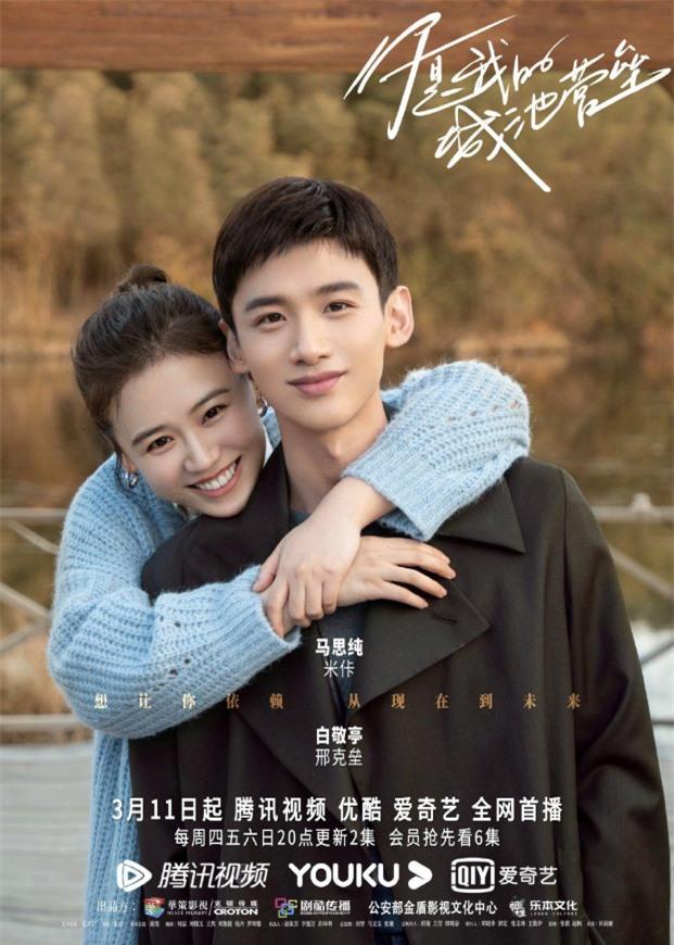 4 phim ngôn tình Trung Quốc hay nhất đầu năm 2021, mọt phim Hoa ngữ không thể bỏ qua 3