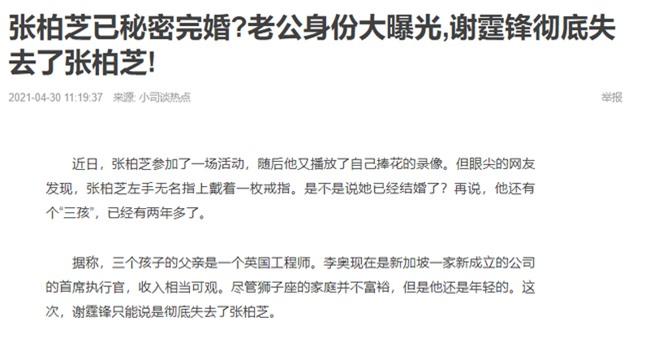 Trương Bá Chi đã bí mật kết hôn, danh tính chồng mới cũng được tiết lộ? - Ảnh 1.