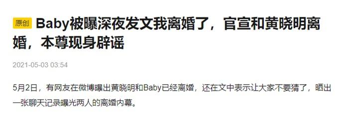 Huỳnh Hiểu Minh và Angelababy đã ly hôn, nguyên nhân có liên quan đến Phạm Băng Băng? - Ảnh 1.
