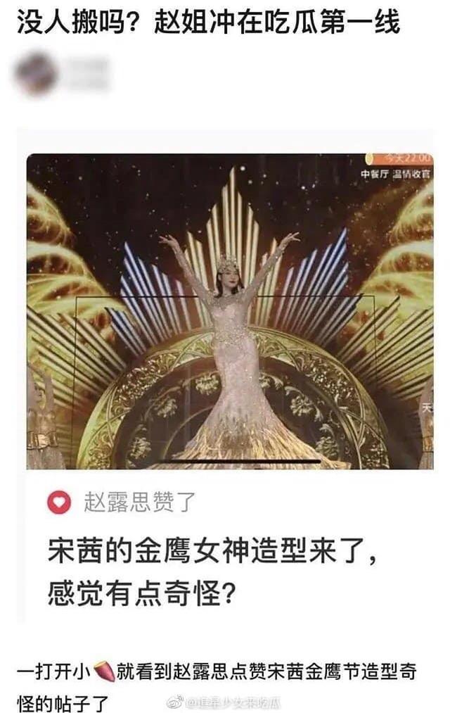 """Bộ tứ """"thánh nữ trượt tay"""" của Cbiz: Dương Mịch thủ đoạn cũng không bằng sự tâm cơ của Dương Tử, """"Tiểu"""" Triệu Lệ Dĩnh? - Ảnh 9."""