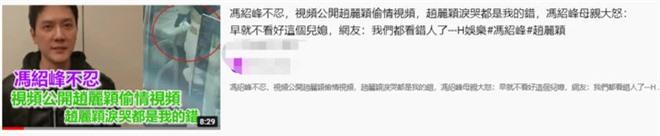 SỐC: Phùng Thiệu Phong tung clip ngoại tình của Triệu Lệ Dĩnh với đạo diễn 67 tuổi, nữ diễn viên khóc lóc xin lỗi - Ảnh 2.