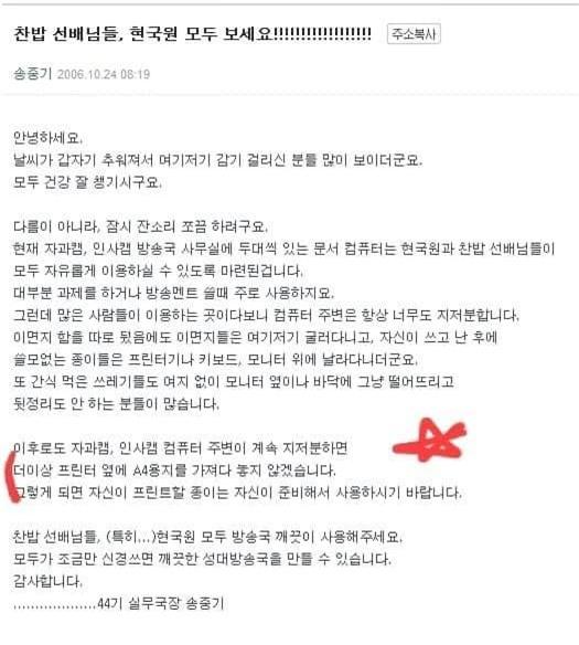 Bài đăng của Song Joong Ki thời đại học bỗng bị đào lại, ai ngờ học trưởng đẹp trai huyền thoại hồi đó khác hẳn bây giờ - Ảnh 4.