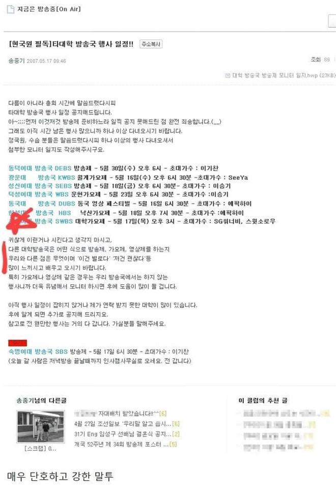 Bài đăng của Song Joong Ki thời đại học bỗng bị đào lại, ai ngờ học trưởng đẹp trai huyền thoại hồi đó khác hẳn bây giờ - Ảnh 5.