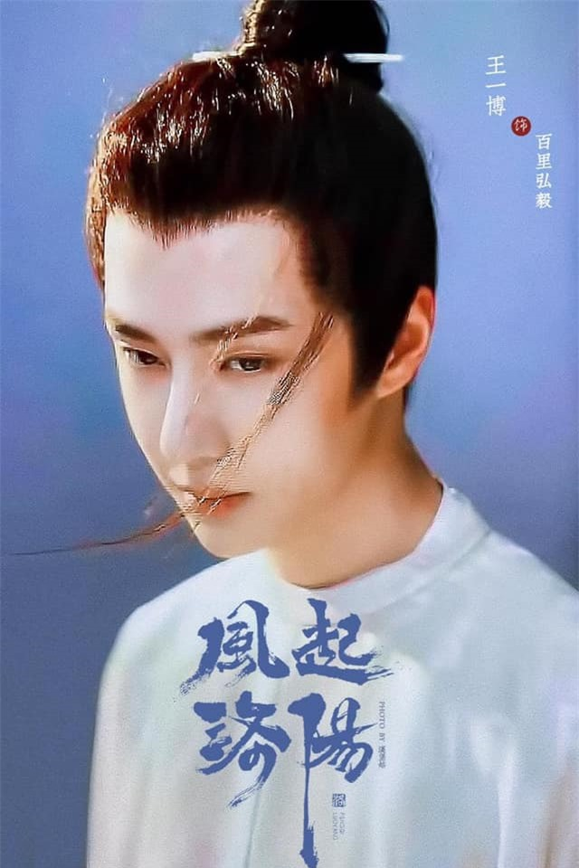 Lộ thêm ảnh của Vương Nhất Bác trong phim đóng với Tống Thiến, vừa cao vừa đẹp trai là đây - Ảnh 1.